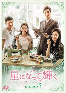 【送料無料】星になって輝く DVD-BOX5[DVD][7枚組]【D2017/5/2発売】