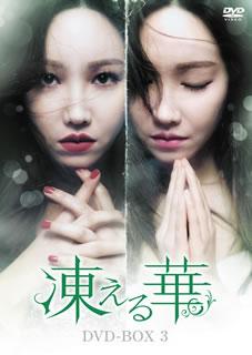 【送料無料】凍える華 DVD-BOX3[DVD][7枚組]【D2017/5/2発売】