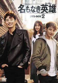 【送料無料】名もなき英雄 DVD-BOX2[DVD][4枚組]【D2017/5/2発売】