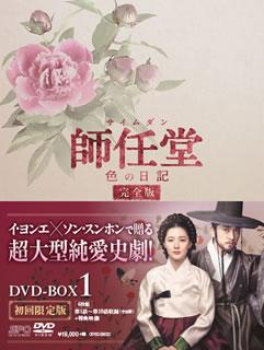 【送料無料】師任堂,色の日記 完全版 DVD-BOX1[DVD][6枚組]【D2017/4/28発売】