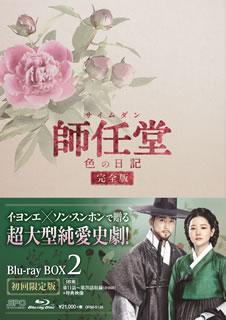【送料無料】師任堂,色の日記 完全版 ブルーレイBOX2(ブルーレイ)[4枚組] 【B2017/5/26発売】
