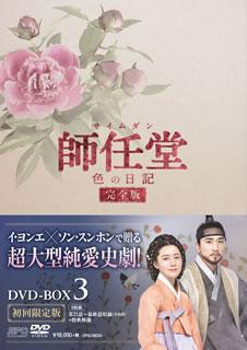【送料無料】師任堂,色の日記 完全版 DVD-BOX3[DVD][6枚組]【D2017/6/23発売】