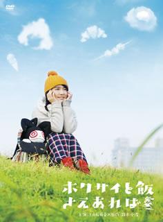 【送料無料】ホクサイと飯さえあれば DVD-BOX[DVD][3枚組]【D2017/6/28発売】