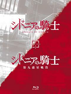 【送料無料】「シドニアの騎士」「シドニアの騎士 第九惑星戦役」Blu-ray BOX(ブルーレイ)[7枚組]【B2017/5/17発売】