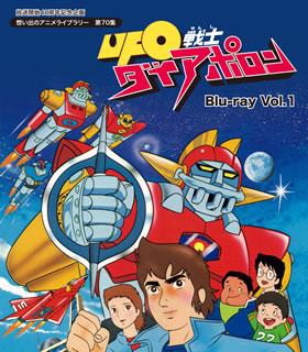 【送料無料】放送開始40周年記念企画 想い出のアニメライブラリー 第70集 UFO戦士ダイアポロン Blu-ray Vol.1(ブルーレイ)[2枚組] 【B2017/5/26発売】
