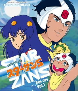 【送料無料】放送開始33周年記念企画 想い出のアニメライブラリー 第72集 OKAWARI-BOY スターザンS Blu-ray Vol.1(ブルーレイ)[2枚組] 【B2017/5/26発売】