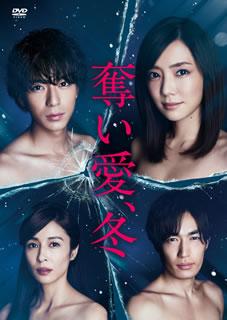 【送料無料】奪い愛,冬 DVD-BOX[DVD][5枚組]【D2017/7/5発売】