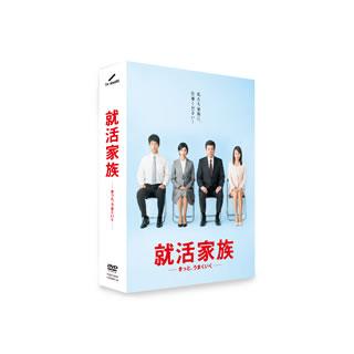 【送料無料】就活家族~きっと,うまくいく~ DVD-BOX[DVD][5枚組]【D2017/8/2発売】
