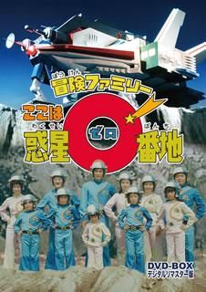 【送料無料】冒険ファミリー ここは惑星0番地 DVD-BOX デジタルリマスター版[DVD][3枚組]【D2017/7/12発売】