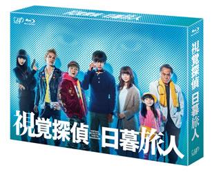 【国内盤ブルーレイ】 【送料無料】視覚探偵 日暮旅人 Blu-ray BOX[5枚組]【B2017/7/19発売】