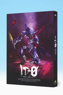 【送料無料】ID-0 DVD BOX[DVD][3枚組][初回出荷限定]【D2017/8/29発売】