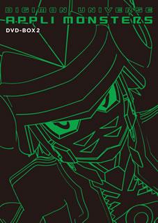 【送料無料】デジモンユニバース アプリモンスターズ DVD-BOX2[DVD][4枚組]【D2017/7/4発売】