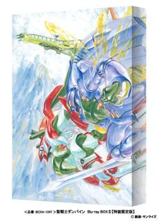 【送料無料】聖戦士ダンバイン Blu-ray BOXII(ブルーレイ)[5枚組][初回出荷限定]【B2017/9/27発売】