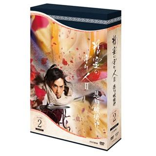 【送料無料】精霊の守り人 シーズン2 悲しき破壊神 DVD BOX[DVD][5枚組]【D2017/7/5発売】
