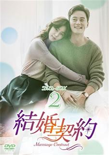 【送料無料】結婚契約 DVD-BOX2[DVD][5枚組]【D2017/6/21発売】