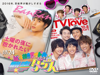 【送料無料】潜入捜査アイドル・刑事ダンス DVD-BOX[DVD][4枚組]【D2017/7/4発売】