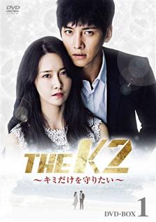 【送料無料】THE K2~キミだけを守りたい~ DVD-BOX1[DVD][5枚組]【D2017/5/17発売】