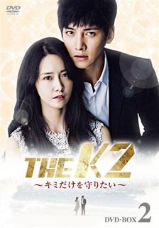 【送料無料】THE K2~キミだけを守りたい~ DVD-BOX2[DVD][5枚組]【D2017/5/17発売】