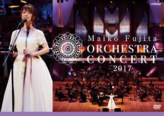 후지타 마이코/오케스트라 콘서트 2017[DVD]