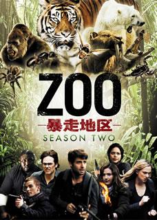 【送料無料】ZOO-暴走地区- シーズン2 DVD-BOX[DVD][6枚組]【D2017/6/7発売】