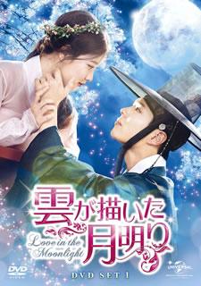 【送料無料】雲が描いた月明り DVD SET1[DVD][5枚組]【D2017/6/2発売】