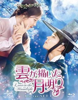 【送料無料】雲が描いた月明り Blu-ray SET1(ブルーレイ)[3枚組]【B2017/6/2発売】