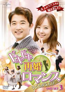 【送料無料】ドキドキ再婚ロマンス~子どもが5人!?~ DVD-SET3[DVD][9枚組]【D2017/6/2発売】