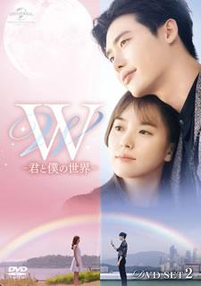 【送料無料】W-君と僕の世界- DVD SET2[DVD][6枚組]【D2017/6/2発売】