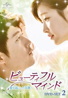 【送料無料】ビューティフル・マインド~愛が起こした奇跡~ DVD-SET2[DVD][4枚組]【D2017/6/2発売】