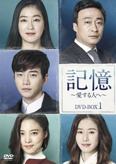 【送料無料】記憶~愛する人へ~ DVD-BOX1[DVD][4枚組]【D2017/6/2発売】
