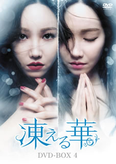 【送料無料】凍える華 DVD-BOX4[DVD][7枚組]【D2017/6/2発売】