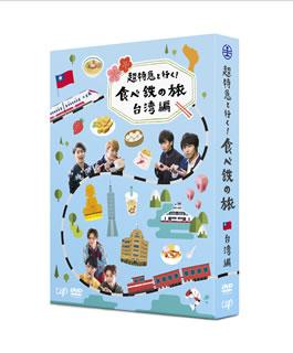 【送料無料】超特急と行く!食べ鉄の旅 台湾編 DVD-BOX[DVD][3枚組]【D2017/7/26発売】