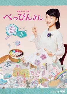 【送料無料】べっぴんさん 完全版 DVD BOX3[DVD][5枚組]【D2017/6/23発売】