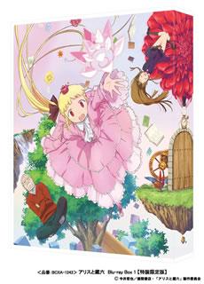 【送料無料】アリスと蔵六 Blu-ray BOX1(ブルーレイ)[2枚組][初回出荷限定]【B2017/7/28発売】