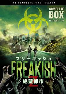 【送料無料】フリーキッシュ 絶望都市 ファースト・シーズン コンプリート・ボックス[DVD][4枚組]【D2017/7/5発売】