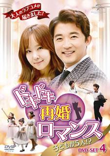 【送料無料】ドキドキ再婚ロマンス~子どもが5人!?~ DVD-SET4[DVD][9枚組]【D2017/7/4発売】