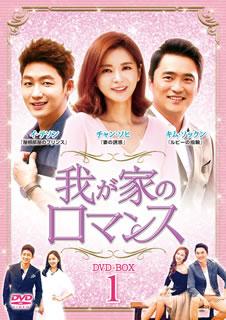 【送料無料】我が家のロマンス DVD-BOX1[DVD][8枚組] 【D2017/7/4発売】