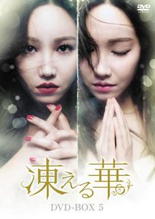 【送料無料】凍える華 DVD-BOX5[DVD][6枚組] 【D2017/7/4発売】