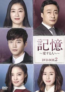 【国内盤DVD】記憶~愛する人へ~ DVD-BOX2[4枚組]【D2017/7/4発売】