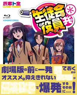 【送料無料】生徒会役員共* Blu-ray BOX(ブルーレイ)[4枚組]【B2017/7/19発売】