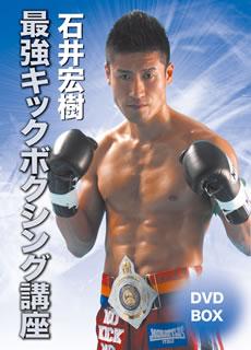 【送料無料】石井宏樹 最強キックボクシング講座 DVD-BOX[DVD][2枚組] 【D2017/6/20発売】