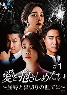 【送料無料】愛を抱きしめたい~屈辱と裏切りの涯てに~ DVD-BOX1[DVD][8枚組]【D2017/11/3発売】