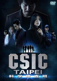 【送料無料】CSIC TAIPEI 科学捜査班 DVD-BOX[DVD][7枚組]【D2017/8/2発売】