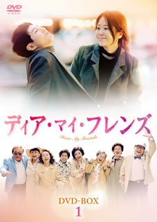 【送料無料】ディア・マイ・フレンズ DVD-BOX1[DVD][6枚組]【D2017/7/5発売】
