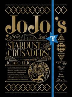 【送料無料】ジョジョの奇妙な冒険 第3部 スターダストクルセイダース Blu-ray BOX(ブルーレイ)[4枚組][初回出荷限定]【B2017/10/25発売】