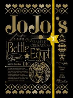 【送料無料】ジョジョの奇妙な冒険 第3部 スターダストクルセイダース エジプト編 Blu-ray BOX(ブルーレイ)[4枚組][初回出荷限定]【B2017/11/29発売】