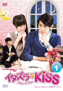【国内盤DVD】イタズラなKiss~Miss In Kiss DVD-BOX1[3枚組]【D2017/6/23発売】