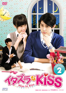 【送料無料】イタズラなKiss~Miss In Kiss DVD-BOX2[DVD][4枚組]【D2017/8/2発売】
