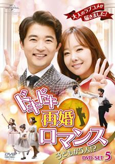 【送料無料】ドキドキ再婚ロマンス~子どもが5人!?~ DVD-SET5[DVD][9枚組]【D2017/8/2発売】