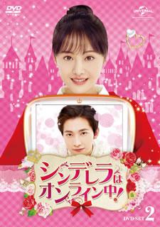 【送料無料】シンデレラはオンライン中! DVD-SET2[DVD][5枚組]【D2017/8/2発売】